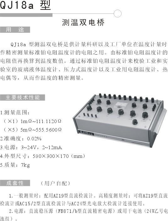 QJ18a 测温双电桥