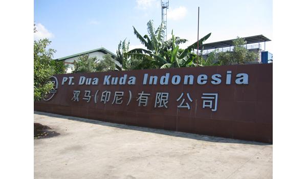 杜库达双马(印尼)有限公司